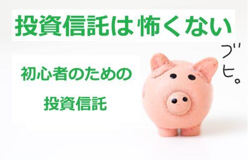 投資信託は怖くない!初心者のための投資信託