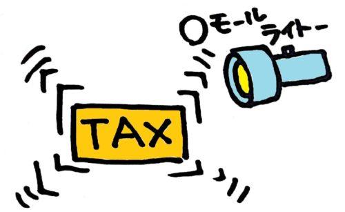 小さくなる税金