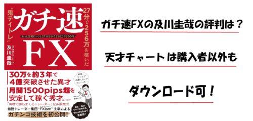 ガチ速FXの及川圭哉の評判は?天才チャートは購入者以外もダウンロード可!