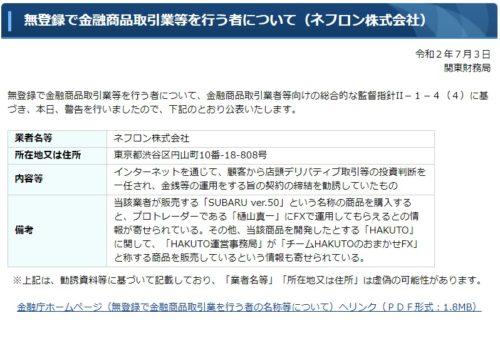 おまかせFX 金融庁
