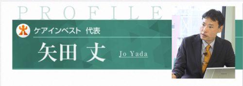 矢田式FX