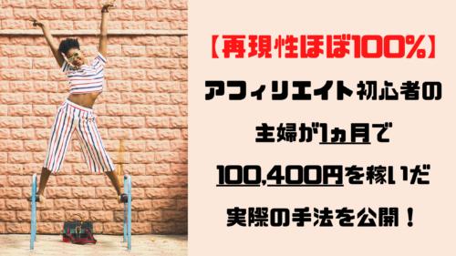 主婦がセルフバックで10万円