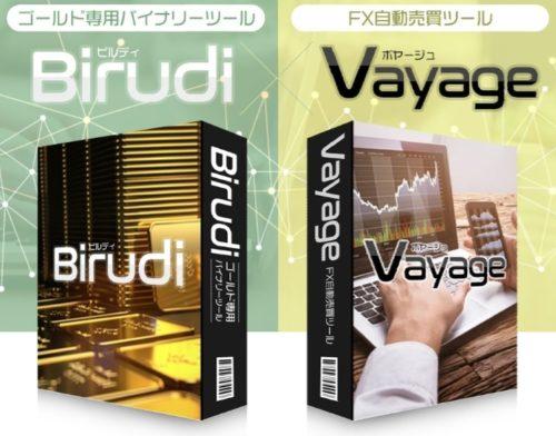 Birudi&Vayage(ビルディ&ボヤージュ)