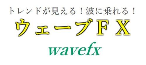 ウェーブFX(wavefx) ルーカス宮本