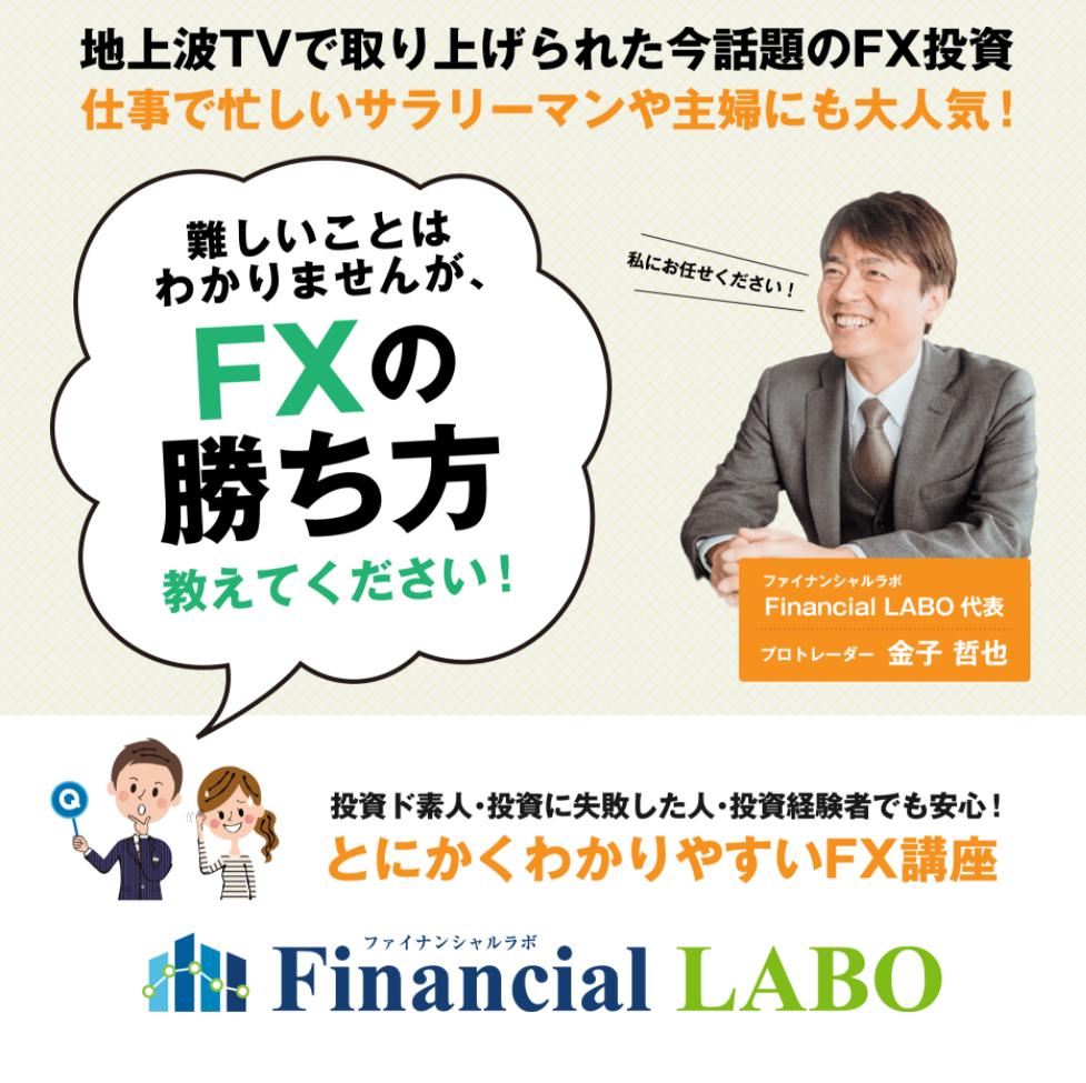 Financial LABO 金子哲也