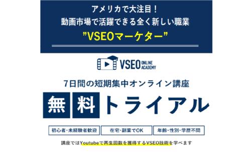 VSEOオンラインアカデミーアイキャッチ