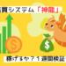 FX自動売買システム【神龍】で稼げるか?1週間検証してみた!