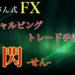 ぷーさん式FXスキャルピング 閃 せん